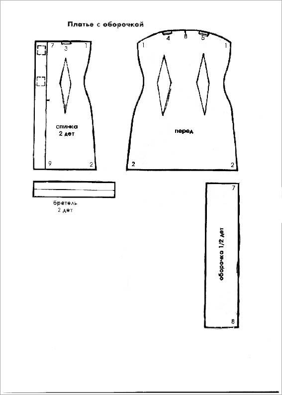 Выкройки одежды для барби в натуральную величину а4